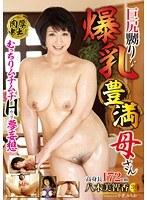 「爆乳・巨尻嬲りな豊満母さん 八木美智香」のパッケージ画像
