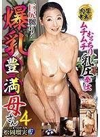 爆乳・巨尻嬲りな豊満母さん 4 松岡瑠実
