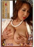 「巨乳人妻淫乱陵辱」のパッケージ画像