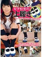「女子校生の上履き」のパッケージ画像