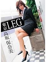 「東京LEG 高坂保奈美」のパッケージ画像