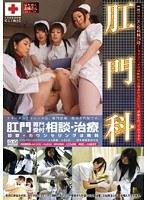 「FREEDOM病棟24時 肛門科」のパッケージ画像