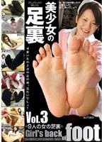 「美少女の足裏 3」のパッケージ画像