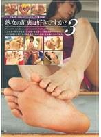 熟女の足裏は好きですか? 3