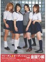 フリーダム☆オーディション 金蹴り編NFDM-036 [DVD]