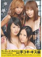 フリーダム☆オーディション 手コキ・キス編NFDM-038 [DVD]