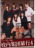 「フリーダム学園 校内集団暴行 4」のパッケージ画像