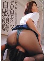 「女子校生美尻黒タイツ 自慰顔騎」のパッケージ画像