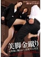 「美脚金蹴り 女教師に蹴られて悶絶する男達」のパッケージ画像