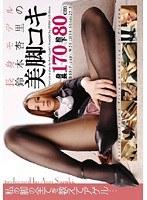 長身モデル 鈴木杏里の美脚コキ NFDM-138 [DVD]