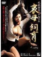 「近親相姦ドラ息子哀母飼育 松浦ユキ」のパッケージ画像
