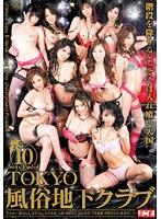 「TOKYO風俗地下クラブ」のパッケージ画像