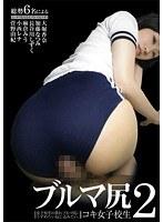 「ブルマ尻コキ女子校生 2」のパッケージ画像