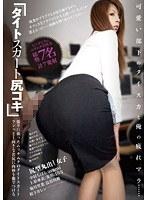 「タイトスカート尻コキ」のパッケージ画像