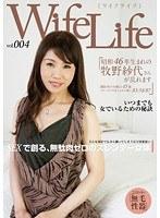 「WifeLife vol.004 ・昭和46年生まれの牧野紗代さんが乱れます・撮影時の年齢は45歳・スリーサイズはうえから順に85/58/87」のパッケージ画像