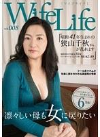WifeLife vol.008・昭和41年生まれの狭山千秋さんが乱れます・撮影時の年齢は50歳・スリーサイズはうえから順に98/62/89