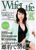 WifeLife vol.011・昭和45年生まれの高嶋杏子さんが乱れます・撮影時の年齢は46歳・スリーサイズはうえから順に87/67/88