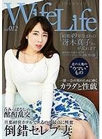 「WifeLife vol.012・昭和49年生まれの冴木真子さんが乱れます・撮影時の年齢は43歳・スリーサイズはうえから順に89/59/88」のパッケージ画像
