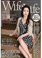 「WifeLife vol.014・昭和48年生まれの咲良しほさんが乱れます・撮影時の年齢は43歳・スリーサイズはうえから順に82/60/84」のパッケージ画像
