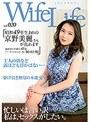 WifeLife vol.020・昭和49年生まれの京野美麗さんが乱れます・撮影時の年齢は43歳・スリーサイズはうえから順に90/61/90