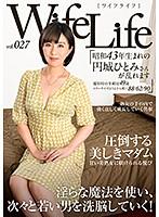 「WifeLife vol.027・昭和43年生まれの円城ひとみさんが乱れます・撮影時の年齢は49歳・スリーサイズはうえから順に88/62/90」のパッケージ画像