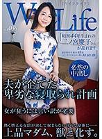 WifeLife vol.036・昭和44年生まれの二ノ宮慶子さんが乱れます・撮影時の年齢は48歳・スリーサイズはうえから順に88/60/88