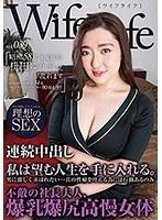 「WifeLife vol.039・昭和58年生まれの枡田ゆう子さんが乱れます・撮影時の年齢は34歳・スリーサイズはうえから順に90/64/95」のパッケージ画像