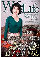 「WifeLife vol.044・昭和47年生まれの早川りょうさんが乱れます・撮影時の年齢は46歳・スリーサイズはうえから順に78/59/82」のパッケージ画像