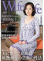 「WifeLife vol.047・昭和35年生まれの猪原由紀子さんが乱れます・撮影時の年齢は57歳・スリーサイズはうえから順に90/65/97」のパッケージ画像