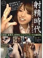 「射精時代 ビジネスガールの生々しくて淫靡な手淫」のパッケージ画像