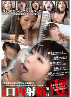 「月刊口内射精 第二号」のパッケージ画像