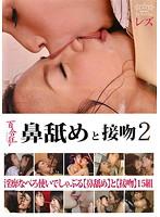 「鼻舐めと接吻 2」のパッケージ画像