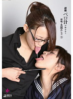 「接吻・鼻舐めレズ 3」のパッケージ画像