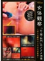 女体観察「口・膣・肛門」のアクメ映像
