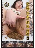 「ウンコをマ●コに突っ込む!! 変態(若妻)脱糞自慰 2」のパッケージ画像