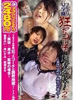 「ブルスク女学園 狂ったコーチの調教地獄! レッスン2 ~美依・泉水・麻奈の場合~」のパッケージ画像