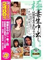 「極妻生中出し 巻ノ四 〜妖艶熟女の羞恥ファック4時間」のパッケージ画像