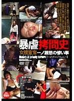 「暴虐拷問史 女捜査官(おんなデカ)一ノ瀬悠の惨い事」のパッケージ画像