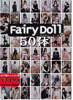 「FairyDolls 50体」のパッケージ画像