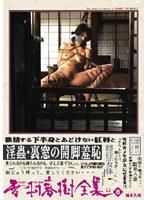 「雪村春樹全集 6 城本久美」のパッケージ画像