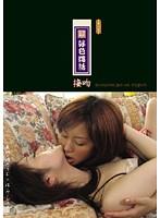 「好色縄話 接吻」のパッケージ画像