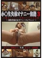 「小●生失禁オナニー盗撮 3 ~親族投稿民家オナニーコレクション~」のパッケージ画像