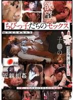 「ちびっ子たちのセックス」のパッケージ画像