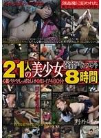 「21人の美少女強○ ドキュメント8時間」のパッケージ画像