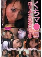 「くちマ●コ ロリ少女淫口奉仕」のパッケージ画像