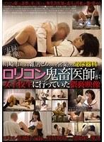 「川崎市のとある雑居ビルの中で営業してる泌尿器科のロリコン鬼畜医師が女子校生に行っていた猥褻映像」のパッケージ画像
