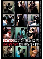 [JUMP-2009] Once Upon A Time In School Uniform Shop {HQ} (411MB MKV x264)
