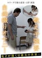 「教え子強要自画撮りオナニー」のパッケージ画像
