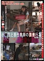 「小●生と担任教師の猥褻行為 その一部始終」のパッケージ画像
