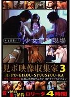 児ポ映像収集家 3